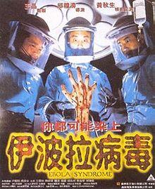 220px-Ebola-syndrome-poster